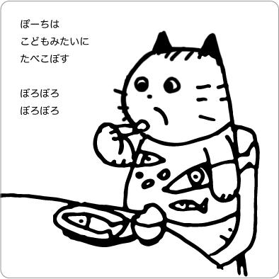 食べこぼす猫のイラスト