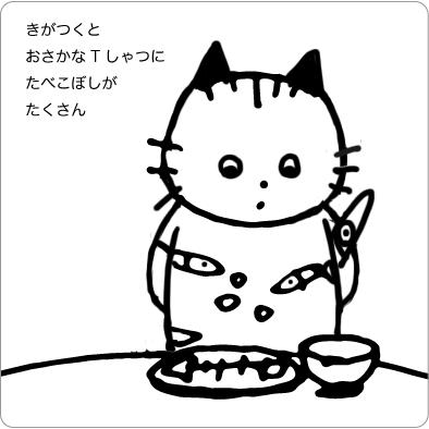 Tシャツを汚す猫のイラスト