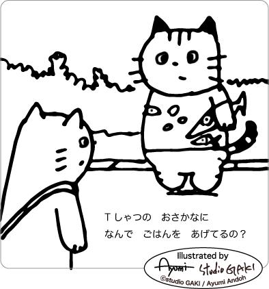 笑われる猫のイラスト