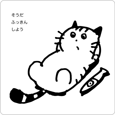 腹筋摺る猫のイラスト