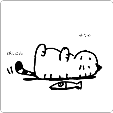 変な腹筋をする猫のイラスト