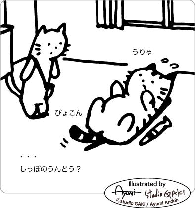 シッポの運動をする猫のイラスト