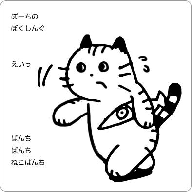 パンチを繰り出す猫のイラスト