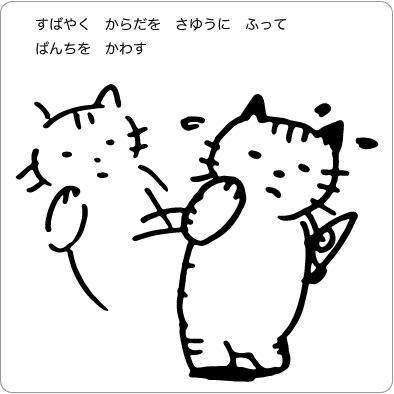素早く身を振る猫のイラスト