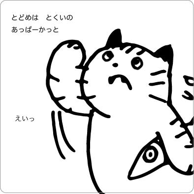 とどめのアッパーカットをする猫のイラスト