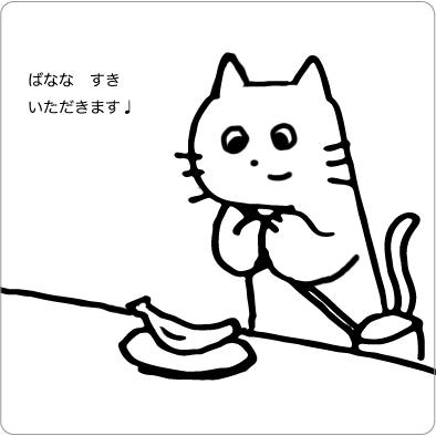 バナナを食べる猫のイラスト