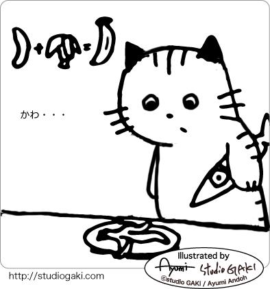 バナナの皮を見る猫のイラスト