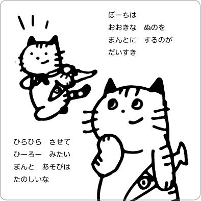 ヒーローが大好きな猫のイラスト