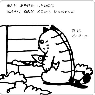 タンスをあさる猫のイラスト
