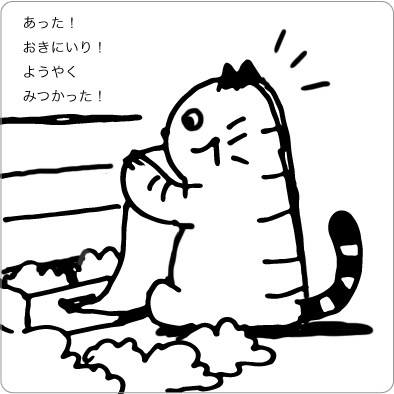 お気に入りの布を見つけた猫のイラスト