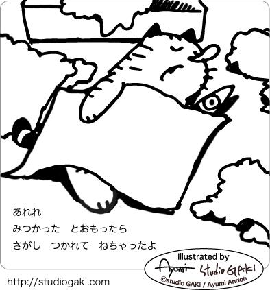 寝てしまった猫のイラスト