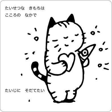 素敵な気持ちを持つ猫のイラスト