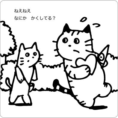 驚く驚く猫のイラスト
