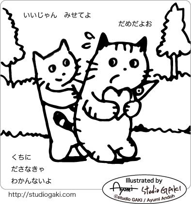 恥ずかしがる猫のイラスト