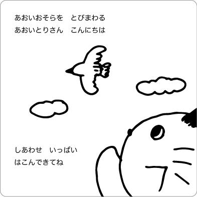 鳥に挨拶する猫のイラスト