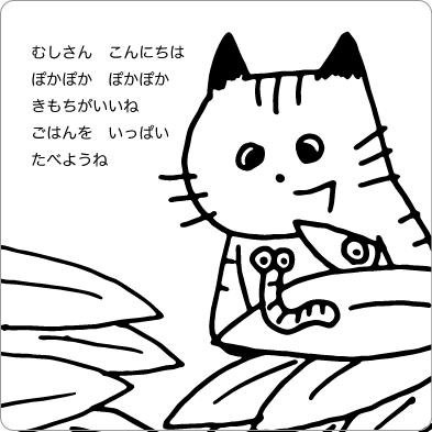 虫に挨拶する猫のイラスト