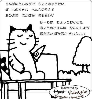 ベンチでゴロゴロする猫のイラスト
