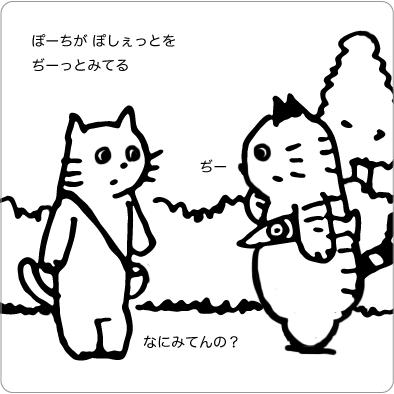 足をじーっと見る猫のイラスト