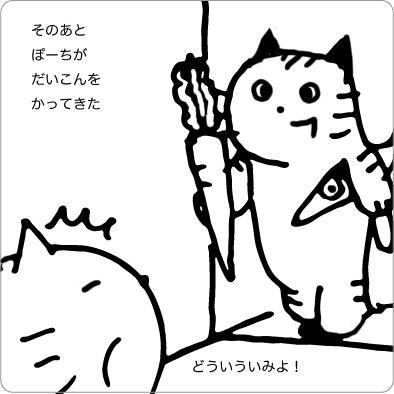 大根を買って来た猫のイラスト