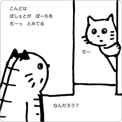お腹をじーっと見る猫のイラスト