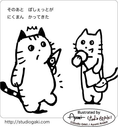 肉まんを買って来た猫のイラスト