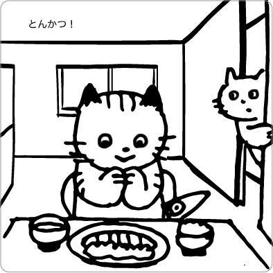 とんかつを食べる猫のイラスト