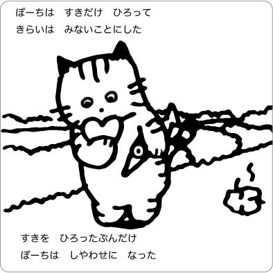 好きを選ぶ猫のイラスト