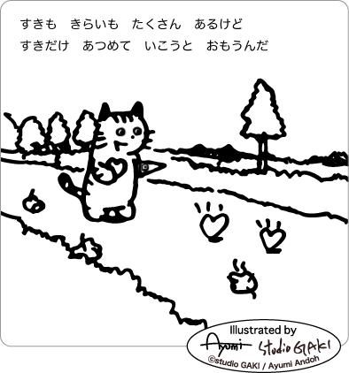 好きを選び続ける猫のイラスト