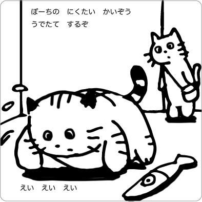 腕立て伏せをする猫のイラスト