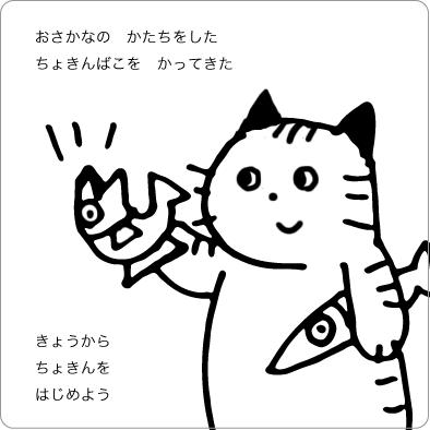 猫の貯金箱をゲットした猫のイラスト