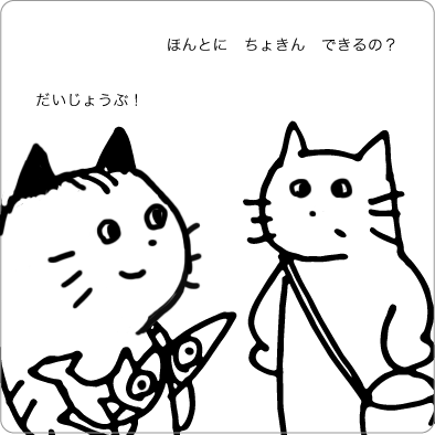 貯金出来るか疑う猫のイラスト