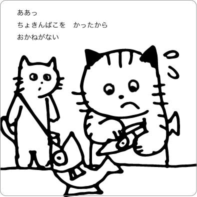 お金が無い猫のイラスト
