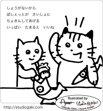 締めの挨拶をする猫のイラスト