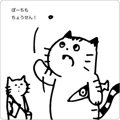 チャレンジする猫のイラスト