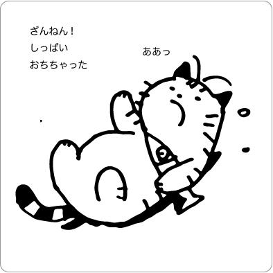 失敗する猫のイラスト