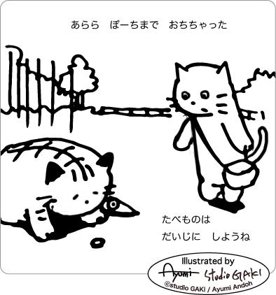 乙混む猫のイラスト