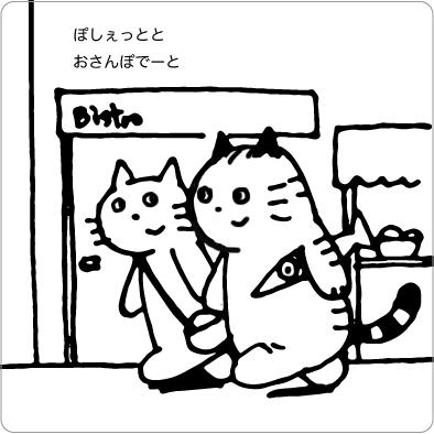 お散歩する猫のイラスト