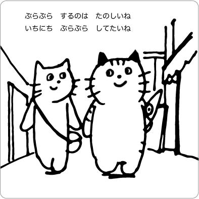 ブラブラする猫のイラスト