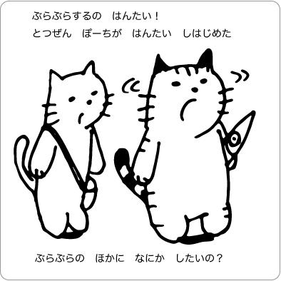 反対する猫のイラスト