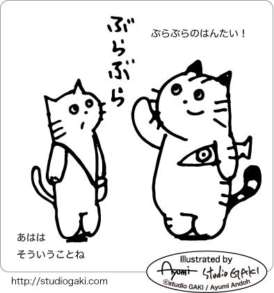 ぶらぶらの反対の説明をする猫のイラスト