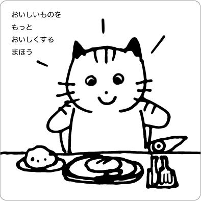 ご馳走を目の前に喜ぶ猫のイラスト