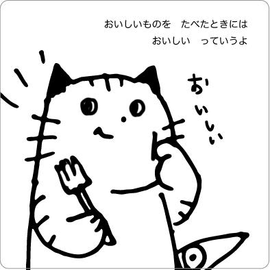 美味しいと思う猫のイラスト