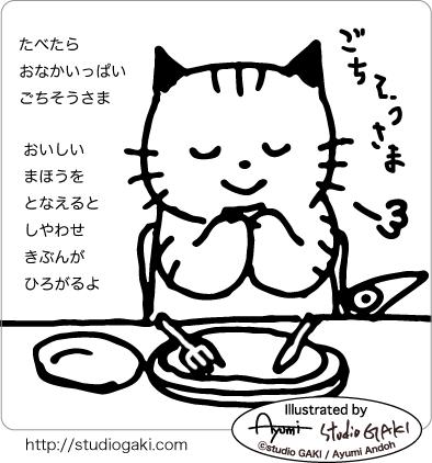 ごちそうさまを言う猫のイラスト