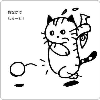 シュートする猫のイラスト