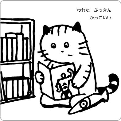 キン肉マンに憧れる猫のイラスト