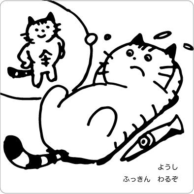 腹筋を始める猫のイラスト