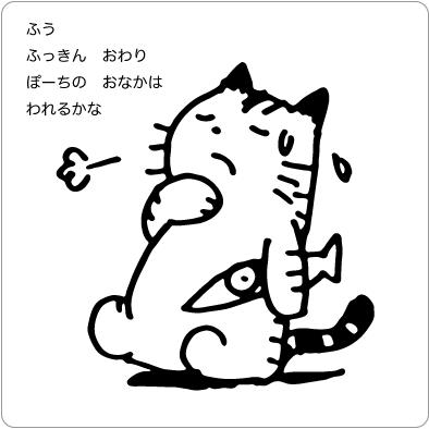 頑張った猫のイラスト