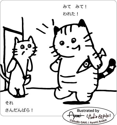 三段腹の猫のイラスト