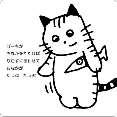 お腹のお肉をゆらす猫のイラスト
