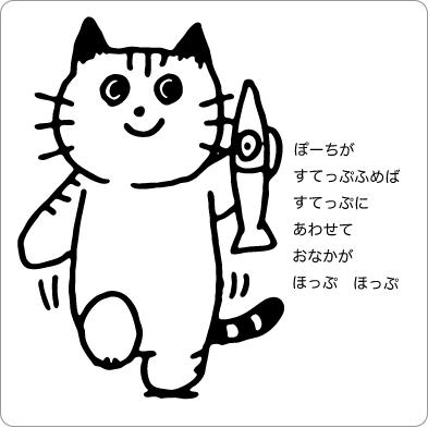 ステップを踏む猫のイラスト